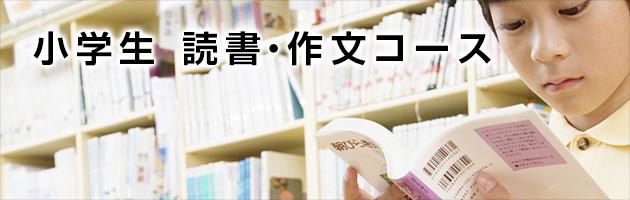 小学生 読書・作文コース