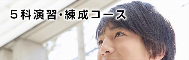 5科演習・練成コース
