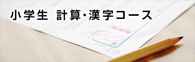 小学生 計算・漢字コース