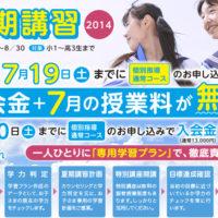 夏期講習2014