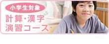 小学生対象 計算・漢字演習コース