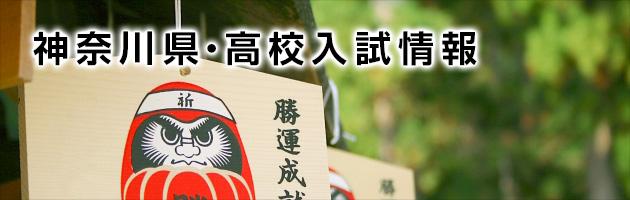 神奈川県・高校入試情報