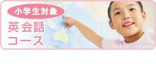 小学生対象 英会話コース