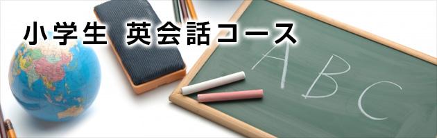 小学生 英会話コース