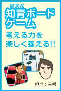 知育ボードゲーム