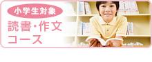 小学生対象 読書・作文コース
