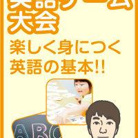 英語ゲーム大会