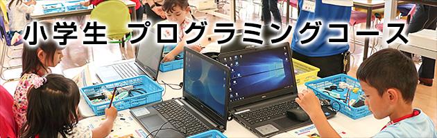 小学生プログラミングコース