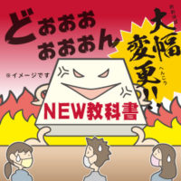 NEW教科書イメージ
